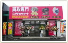 リサイクルマート中津店