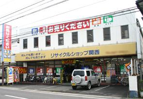 リサイクルショップ関西 本店