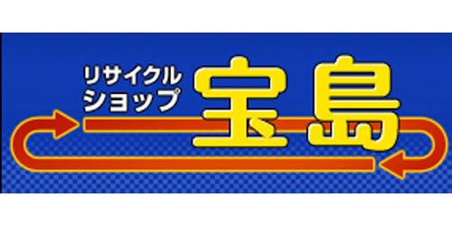 リサイクル宝島
