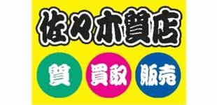 佐々木質店