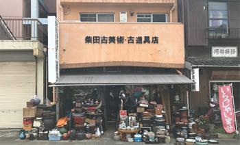柴田古美術古道具店