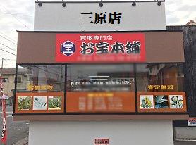 お宝本舗三原店