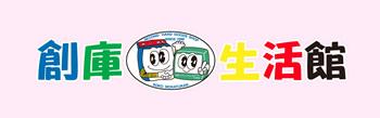 総合リサイクルショップ創庫生活館