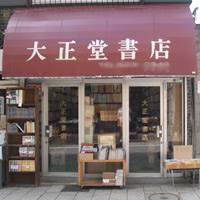 大正堂書店