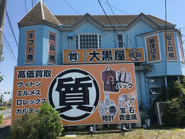 大黒屋高崎インター通店