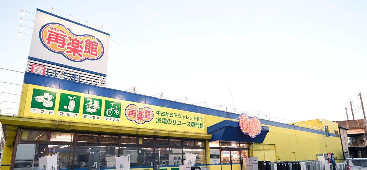 再楽館高崎本店