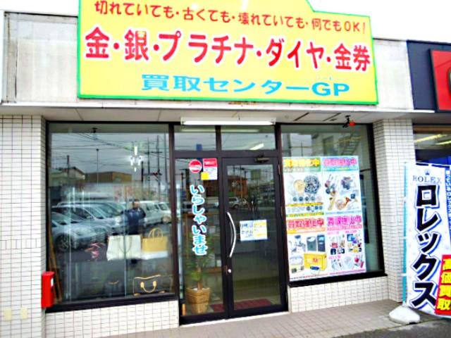 買取センターGP横芝店