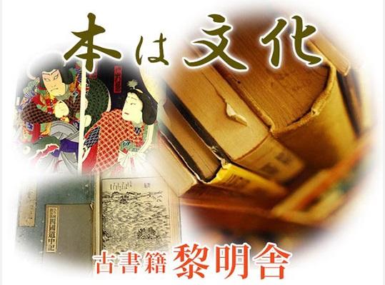 古書籍黎明舎