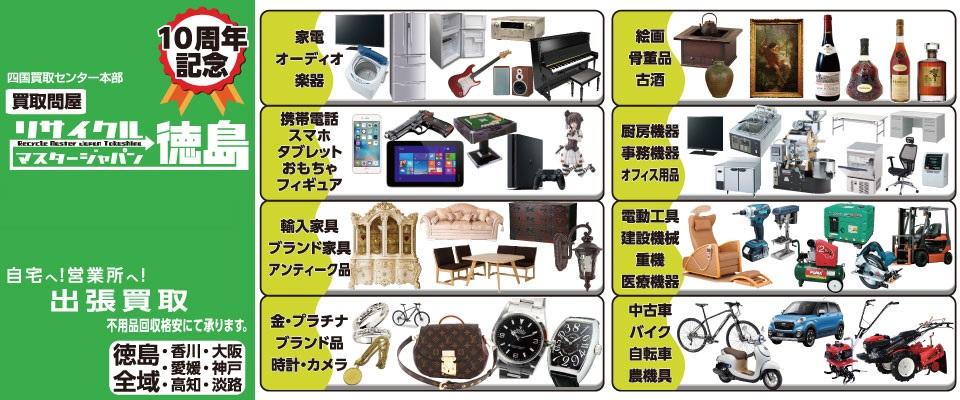 四国買取センター本部・買取問屋リサイクルマスタージャパン徳島