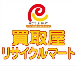 リサイクルマート・鴨島店