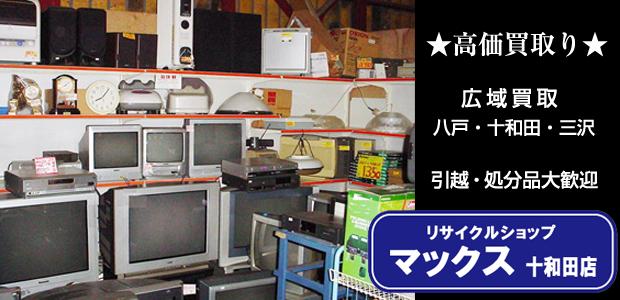 リサイクルショップマックス十和田店