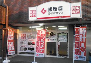 株式会社銀座屋東金店
