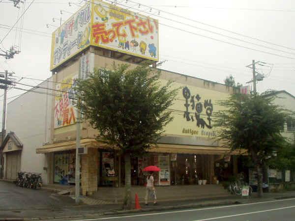 リサイクル・アンティーク・黒猫堂四街道店