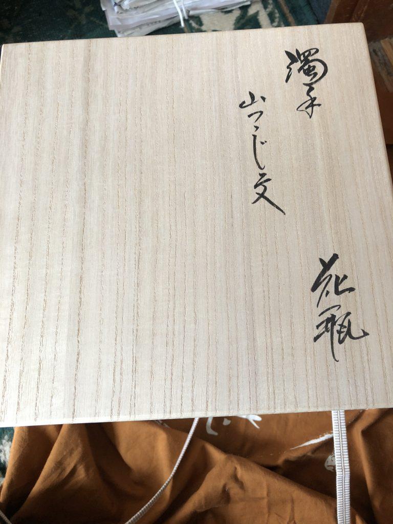【静岡県湖西市】壺(柿右衛門)のお買取りをいたしました。