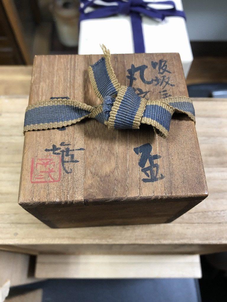 【岡山県玉野市】陶芸物のお買取りをいたしました。